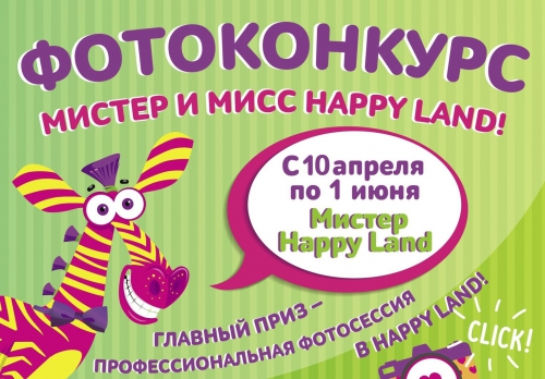 Мистер и Мисс Happy Land 2017
