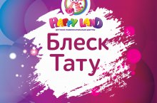 Блеск тату в Happy Land