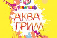 Аквагрим в Happy Land